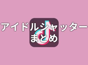【TikTok】アイドルシャッターまとめ